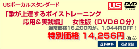 「歌が上達するボイストレーニング 応用&実践編」 女性版(DVD 60分)
