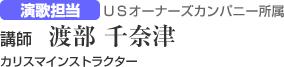 演歌担当 USオーナーズカンパニー所属講師 渡部千奈津 カリスマインストラクター