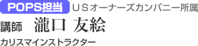 POPS担当 USオーナーズカンパニー所属 瀧口友絵 カリスマインストラクター