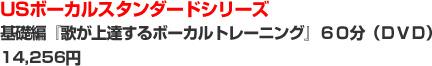基礎編 『歌が上達するボーカルトレーニング』 60分(DVD)]